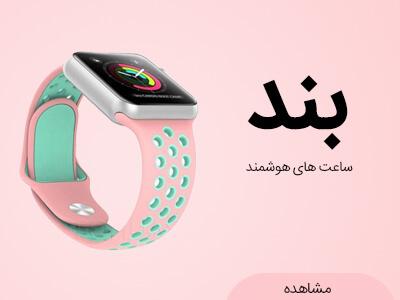 فروش بند ساعت هوشمند ، فروشگاه اصفهان جانبی