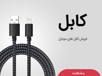 فروش کابل شارژر ، فروشگاه اصفهان جانبی