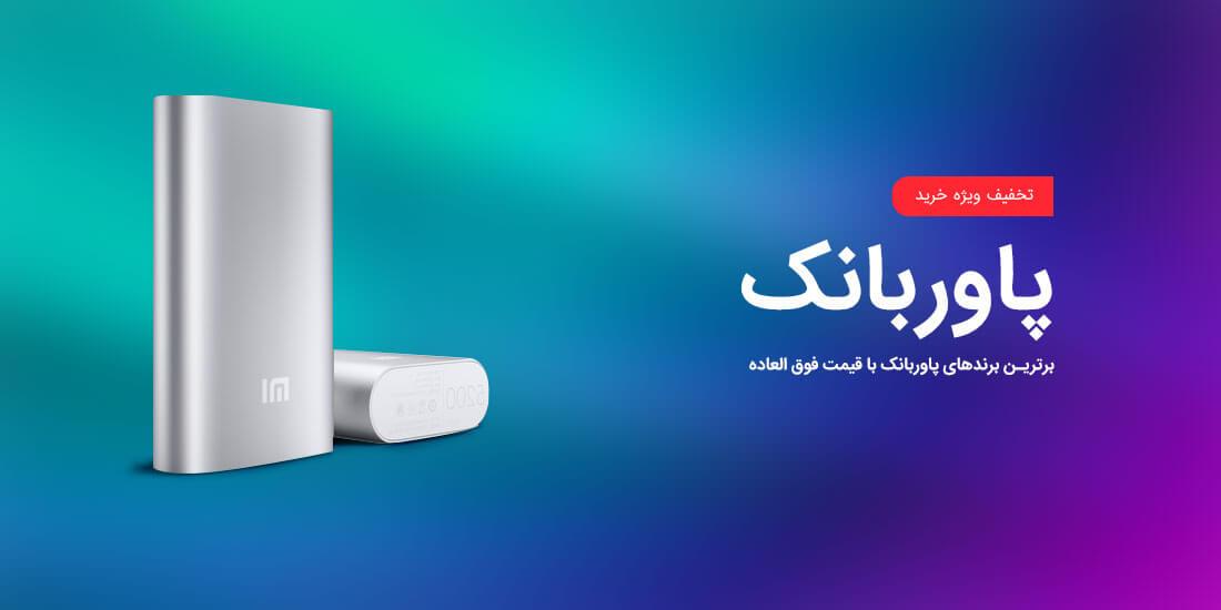 فروش پاوربانک ، فروشگاه اصفهان جانبی