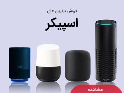 فروش اسپیکر ، فروشگاه اصفهان جانبی
