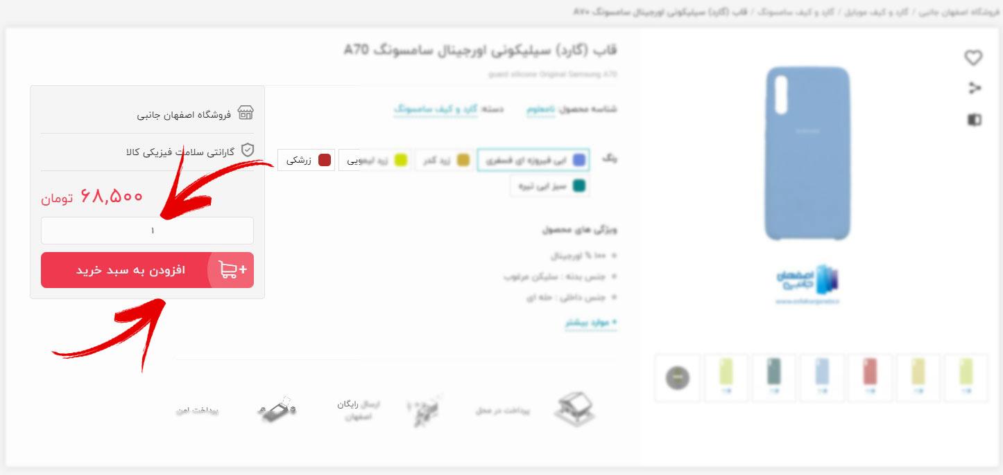 راهنمای خرید از سایت اصفهان جانبی
