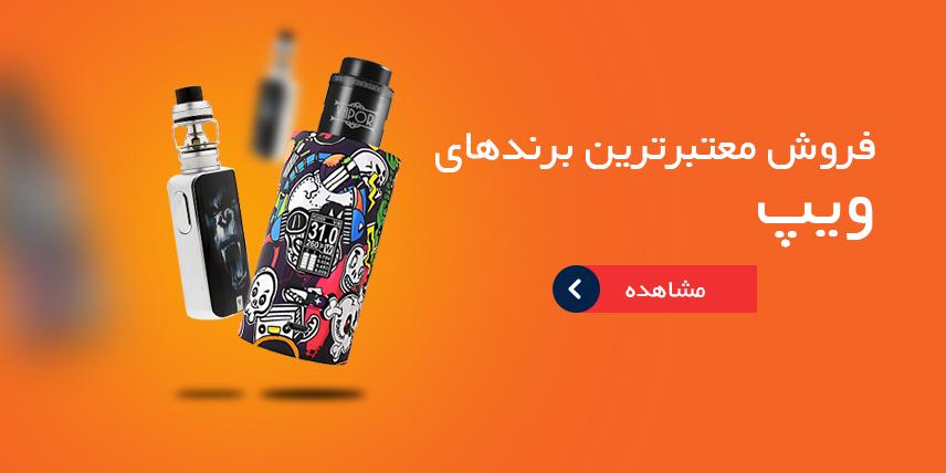 خرید ویپ ، خرید ویپ در اصفهان