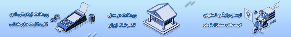 پرداخت امن با اصفهان جانبی
