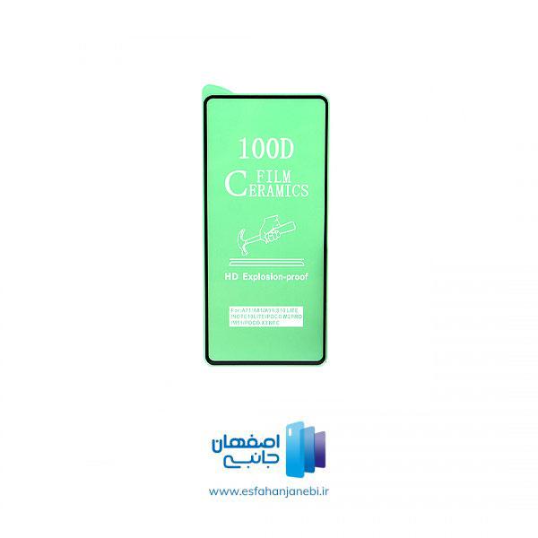 گلس سرامیکی براق Xiaomi Poco X3 | اصفهان جانبی