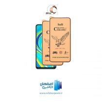 گلس سرامیکی شیائومی Redmi Note 9s | اصفهان جانبی