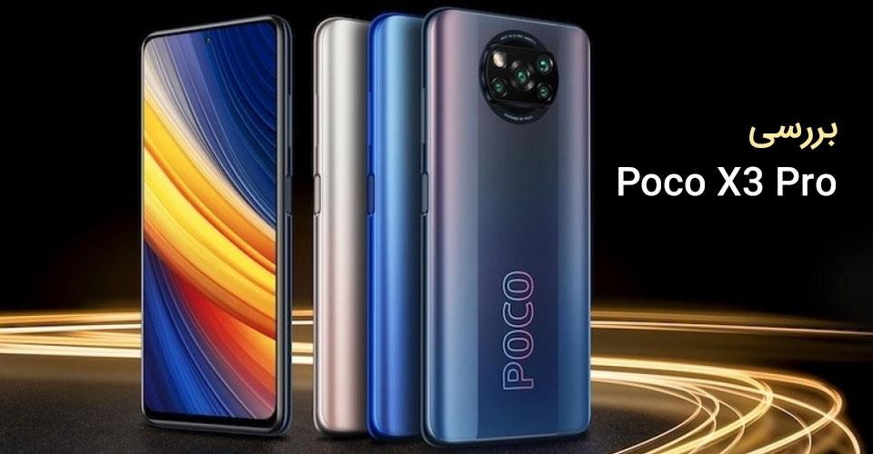 بررسی گوشی پوکو X3 Pro